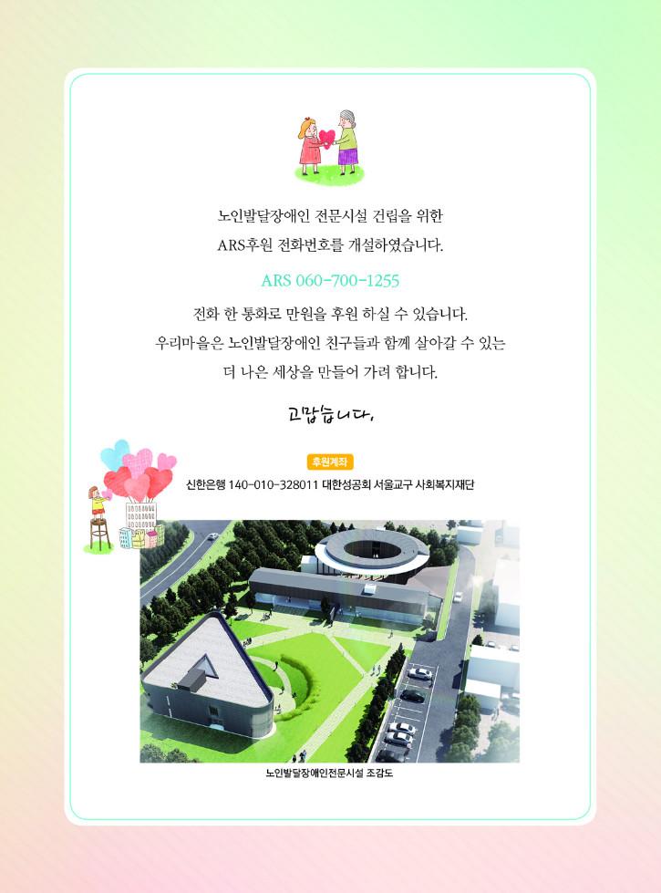 최종_우리마을 80호24.jpg