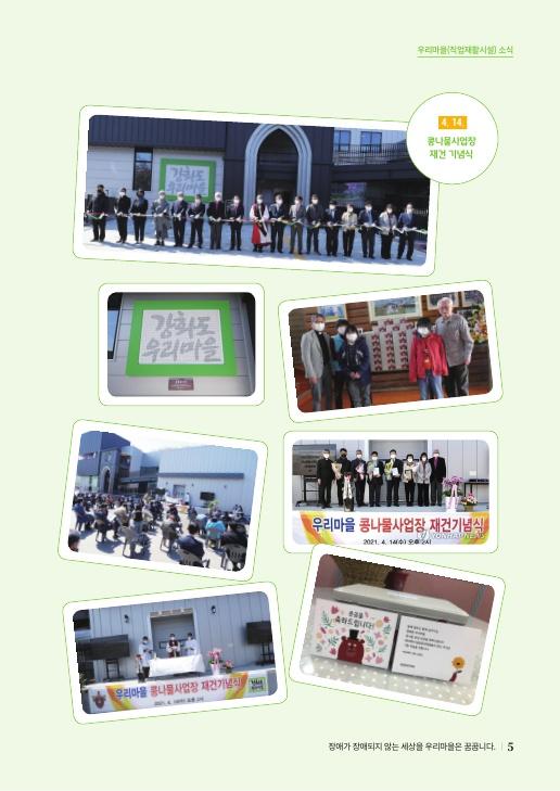 강화도우리마을_85호(페이지)_5.jpg
