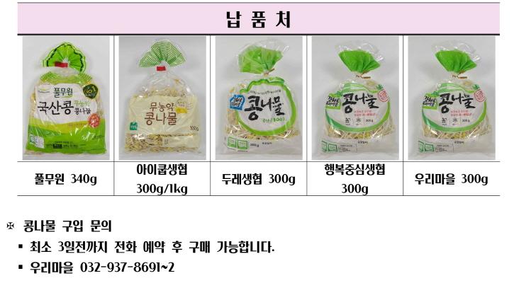 [크기변환]콩나물 생산품구입.jpg