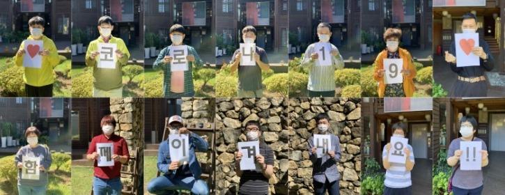 우리마을 코로나 캠페인.jpg