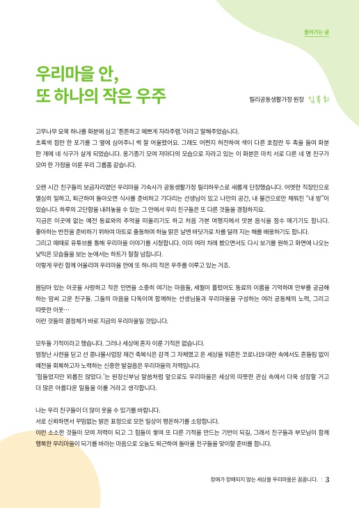 강화도우리마을_85호(페이지)_3.jpg